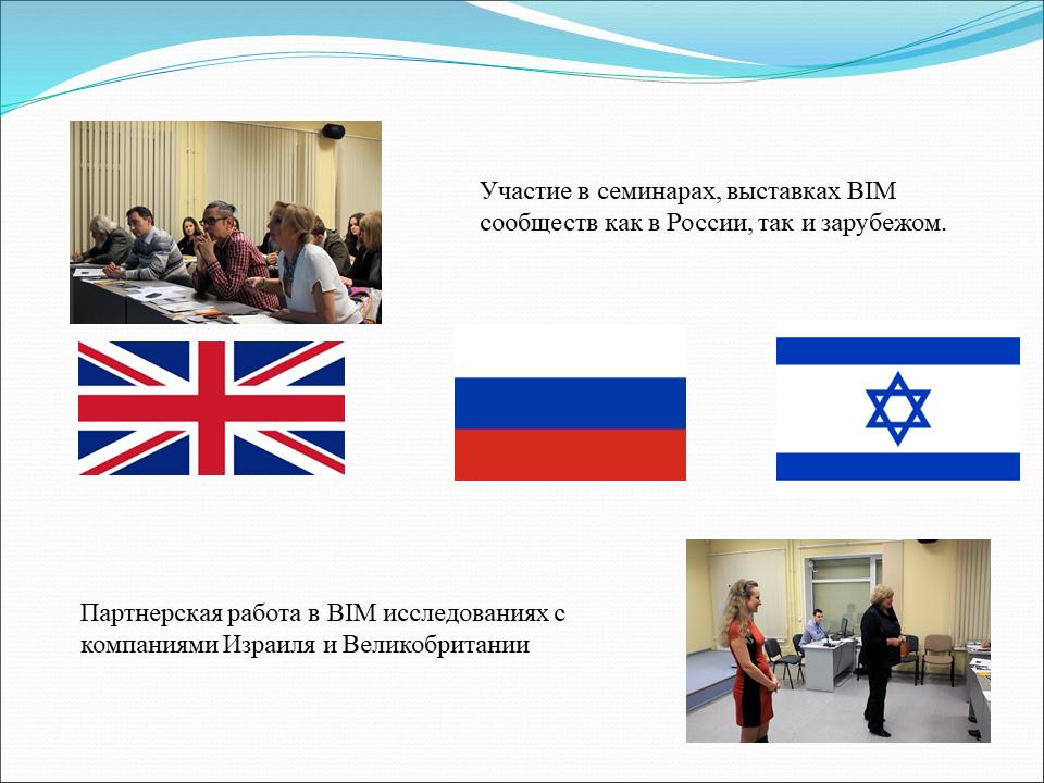 Участие в семинарах, выставках BIM сообществ как в России, так и зарубежом. Партнерская работа в BIM исследованиях с компаниями Израиля и Великобритании