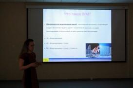 Интеграция технологии информационного моделирования